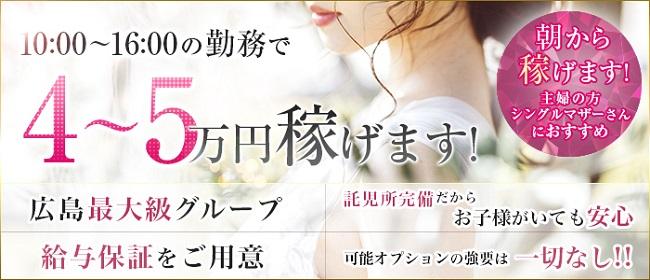 ご近所物語(RUSH ラッシュ グループ)(広島市内)のデリヘル求人・高収入バイトPR画像1
