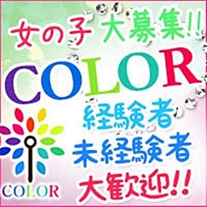 Color - 三河