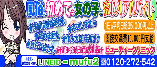 亀と栗ビューティークリニック(土浦店舗型ヘルス店)の風俗求人・高収入バイト求人PR画像1