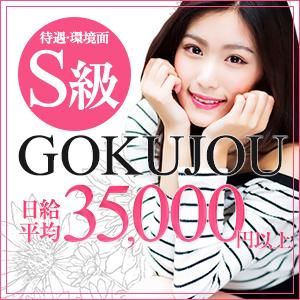 姫路人妻GOKUJOU - 姫路