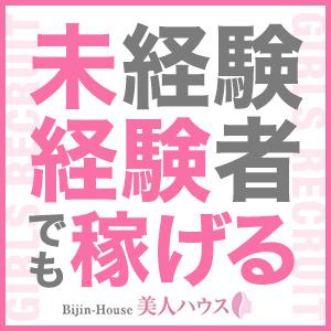美人ハウス - 名古屋