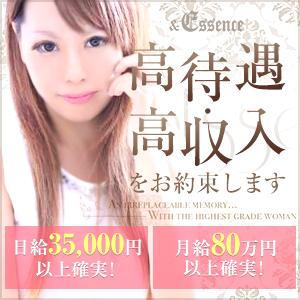 &Essence(アンドエッセンス) - 沼津・富士・御殿場