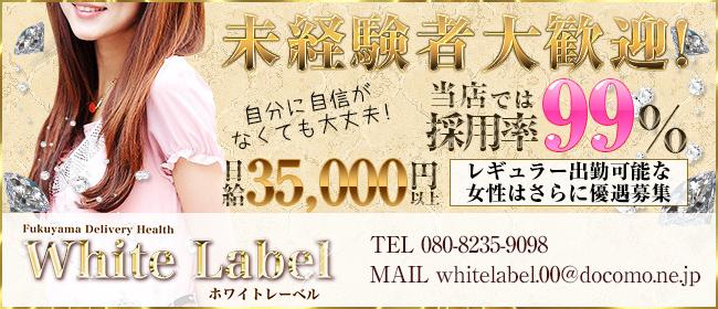 WHITE LABEL~ホワイト レーベル~