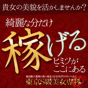 東京S級美女専科 - 六本木・麻布・赤坂