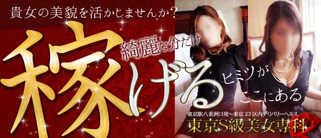 東京S級美女専科