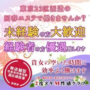 2度ヌキM性感クラブ - 上野・浅草