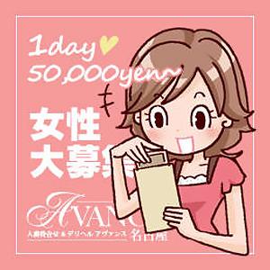 AVANCE - 名古屋