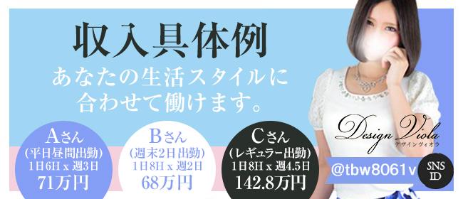 福岡デザインヴィオラ(中洲・天神デリヘル店)の風俗求人・高収入バイト求人PR画像3