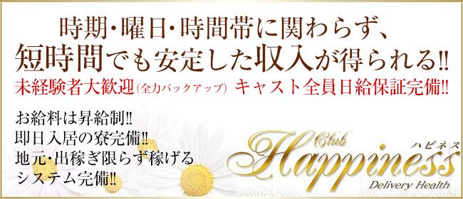 Club Happiness 米沢店(米沢)のデリヘル求人・高収入バイトPR画像1