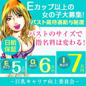 ウルトラの乳 - 新大阪