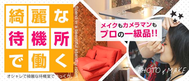 プロフィール倉敷(倉敷デリヘル店)の風俗求人・高収入バイト求人PR画像2