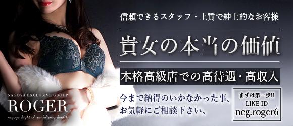 ROGER(名古屋デリヘル店)の風俗求人・高収入バイト求人PR画像1