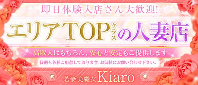 若妻美魔女Kiaro(松山デリヘル店)の風俗求人・高収入バイト求人PR画像2