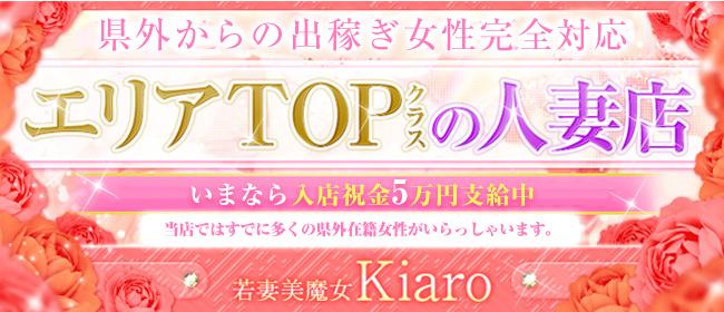 若妻美魔女Kiaro(松山デリヘル店)の風俗求人・高収入バイト求人PR画像3