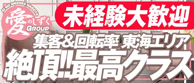 愛のしずく(名古屋デリヘル店)の風俗求人・高収入バイト求人PR画像1