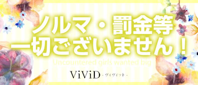 ViViD -ヴィヴィット-(福山デリヘル店)の風俗求人・高収入バイト求人PR画像2