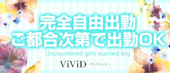 ViViD -ヴィヴィット-(福山デリヘル店)の風俗求人・高収入バイト求人PR画像3