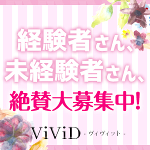 ViViD -ヴィヴィット- - 福山