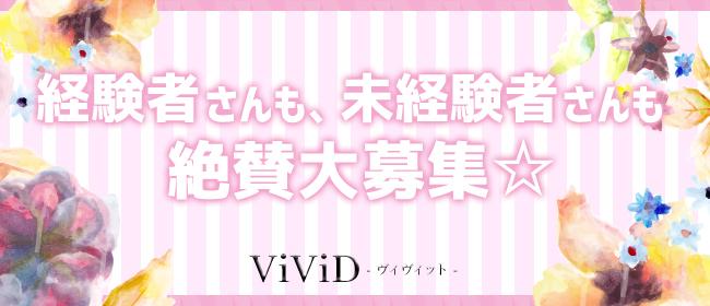 ViViD -ヴィヴィット-