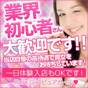 ピュアガール(Pure Girl) - 福岡市・博多