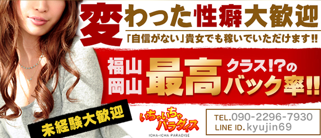 いちゃいちゃパラダイス(福山店)(福山デリヘル店)の風俗求人・高収入バイト求人PR画像1