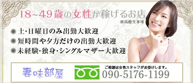 妻味部屋(金沢デリヘル店)の風俗求人・高収入バイト求人PR画像1
