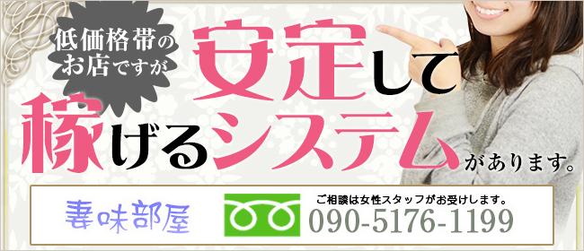 妻味部屋(金沢デリヘル店)の風俗求人・高収入バイト求人PR画像3