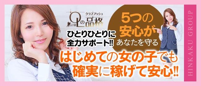 OLの品格(難波店舗型ヘルス店)の風俗求人・高収入バイト求人PR画像2