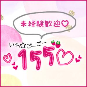 155(いちごーごー) - 神戸・三宮
