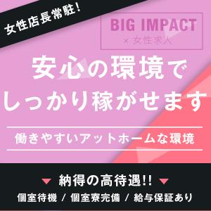激安だけどいい女!「BIG IMPACT熊本」 - 熊本市内