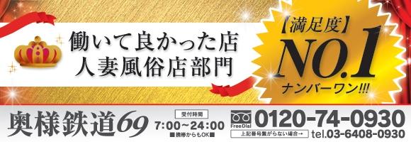 奥様鉄道69 東京店(品川デリヘル店)の風俗求人・高収入バイト求人PR画像3