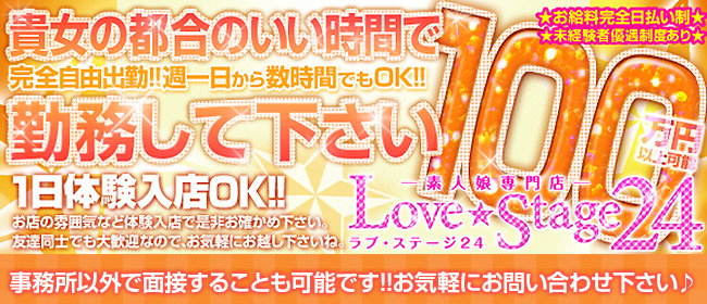 Love Stage(ラブステージ)24