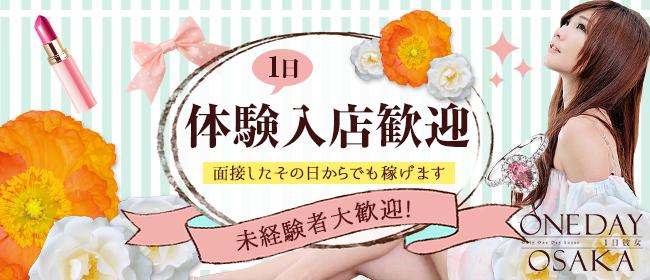 ONE DAY OSAKA ~1日彼女~(新大阪デリヘル店)の風俗求人・高収入バイト求人PR画像2