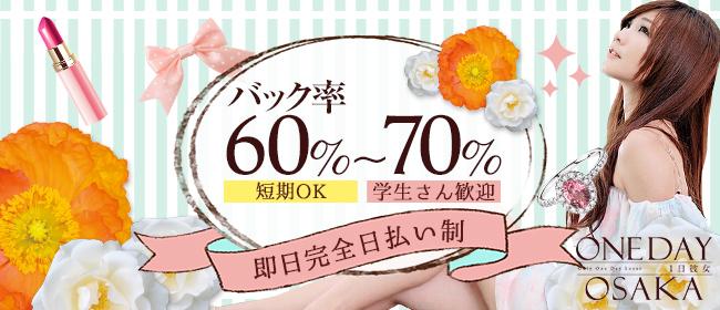 ONE DAY OSAKA ~1日彼女~(新大阪デリヘル店)の風俗求人・高収入バイト求人PR画像3