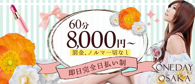 ONE DAY OSAKA ~1日彼女~(新大阪デリヘル店)の風俗求人・高収入バイト求人PR画像1