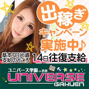 ユニバース学園 - 渋谷