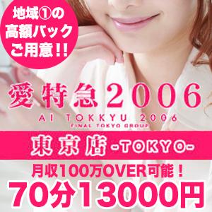 愛特急2006 東京店 - 五反田
