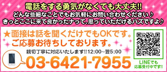 クラスメイト 品川校(品川デリヘル店)の風俗求人・高収入バイト求人PR画像3