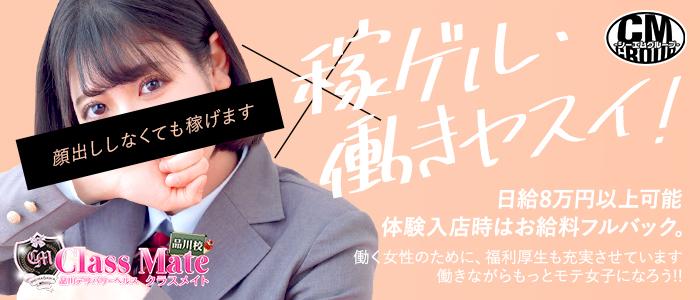 クラスメイト 品川校(品川デリヘル店)の風俗求人・高収入バイト求人PR画像1