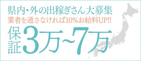 無限∞(むげん)(長岡・三条デリヘル店)の風俗求人・高収入バイト求人PR画像3