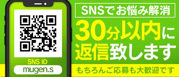 無限∞(むげん)(長岡・三条デリヘル店)の風俗求人・高収入バイト求人PR画像2