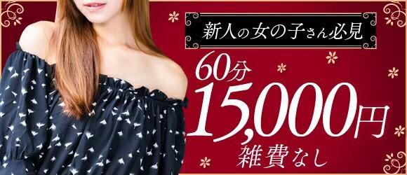 アロマファンタジー高輪(五反田デリヘル店)の風俗求人・高収入バイト求人PR画像2