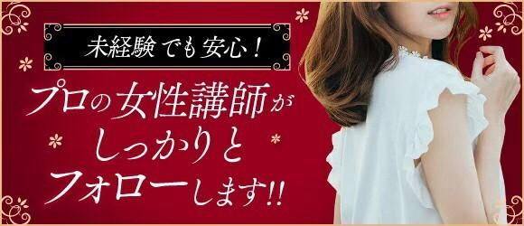 アロマファンタジー高輪(五反田デリヘル店)の風俗求人・高収入バイト求人PR画像3
