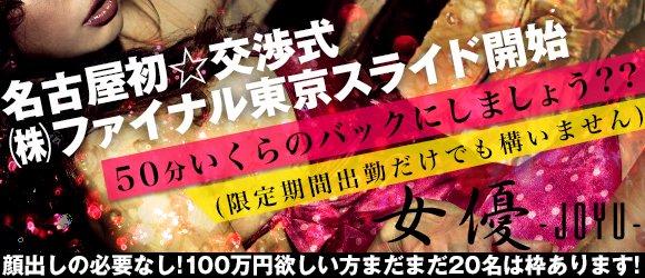 VIP東京25時 離宮 - 名古屋