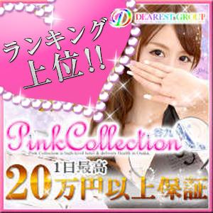 ピンクコレクション - 梅田