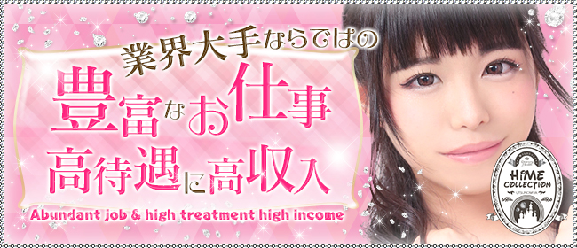姫コレクション 太田・足利店(太田)のデリヘル求人・高収入バイトPR画像1