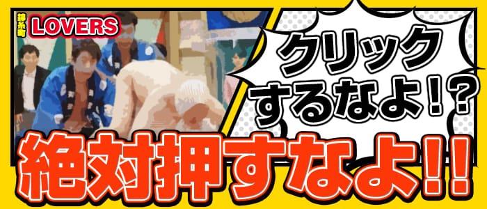 LOVERS(ラヴァーズ)(錦糸町デリヘル店)の風俗求人・高収入バイト求人PR画像2
