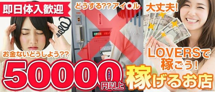 LOVERS(ラヴァーズ)(錦糸町デリヘル店)の風俗求人・高収入バイト求人PR画像1