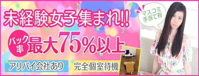 LOVERS(ラヴァーズ)(錦糸町デリヘル店)の風俗求人・高収入バイト求人PR画像3