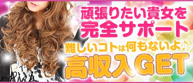 リアルP(ピー)(錦糸町デリヘル店)の風俗求人・高収入バイト求人PR画像1